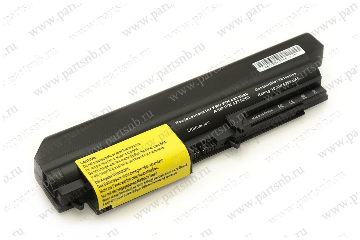 Аккумулятор для ноутбука Lenovo ThinkPad R400 R61 T400 T61 41U3198 42T4530