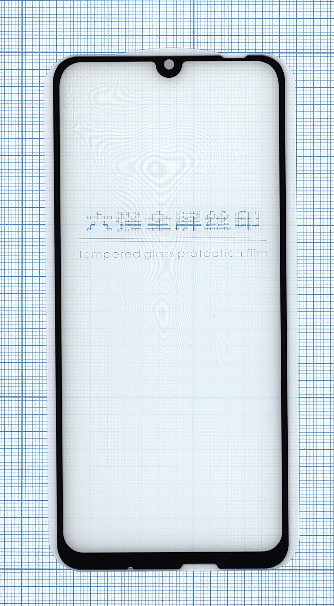 """Защитное стекло """"Полное покрытие"""" Huawei Honor 10 lite черное"""