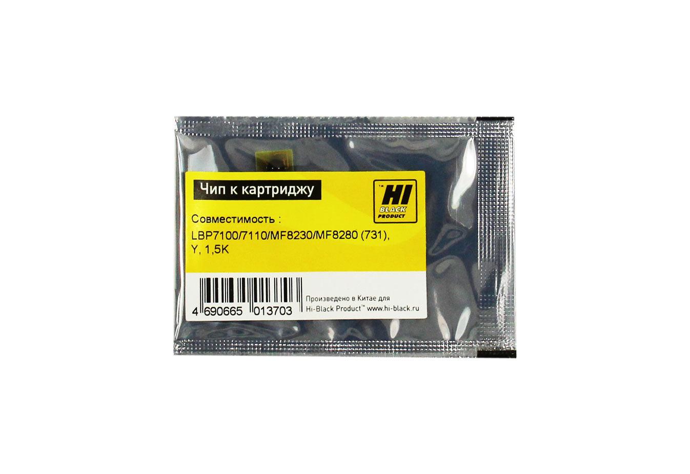 Чип Hi-Black к картриджу Canon LBP-7100/7110/MF8230/MF8280 (731), Y, 1,5K