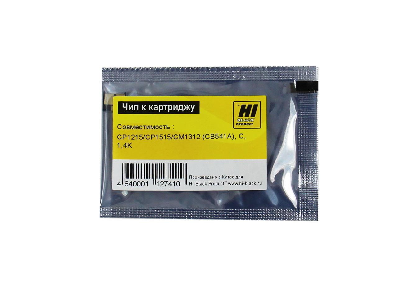 Чип Hi-Black к картриджу HP CLJ CP1215/CP1515/CM1312 (CB542A), Y, 1,4K