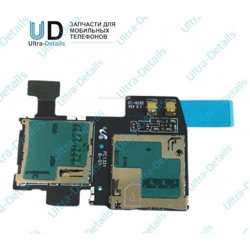 Шлейф для Samsung i9295 на разъем SIM, MMC