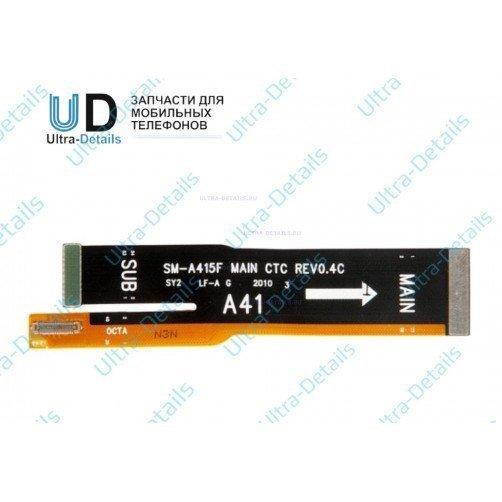 Шлейф межплатный для Samsung A415F (A41)