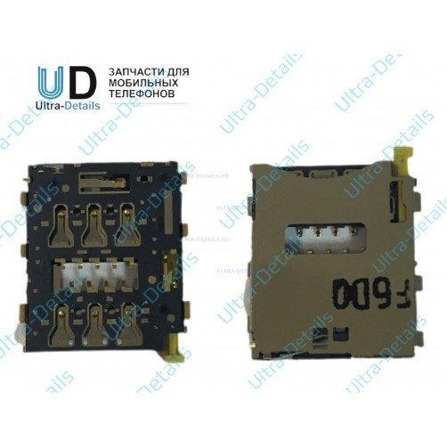 Коннектор SIM для Sony D6603 (Z3)