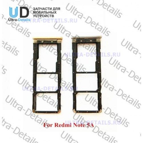 SIM Лоток для Xiaomi Redmi Note 5A черный